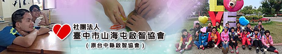 社團法人臺中市山海屯啟智協會上方形象圖.jpg